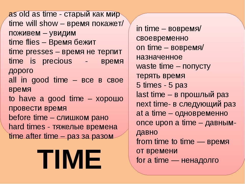 as old as time - старый как мир time will show – время покажет/ поживем – уви...