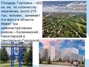 Площадь Горловки – 422 кв. км, по количеству населении, около 270 тыс. челове