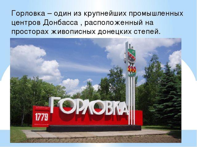 Горловка – один из крупнейших промышленных центров Донбасса , расположенный н...