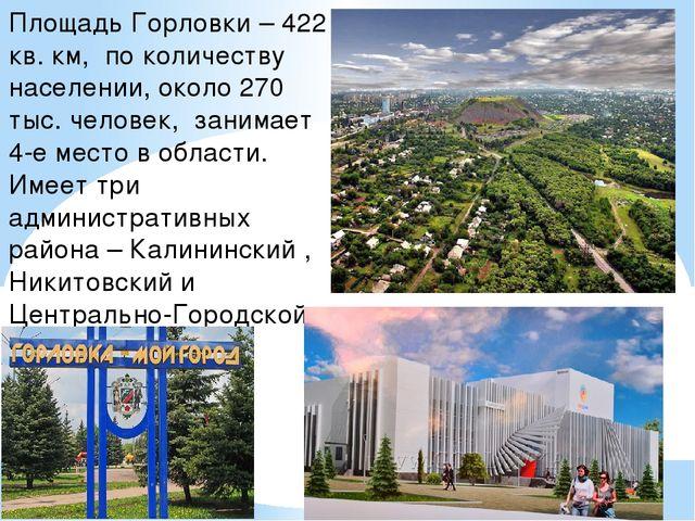 Площадь Горловки – 422 кв. км, по количеству населении, около 270 тыс. челове...