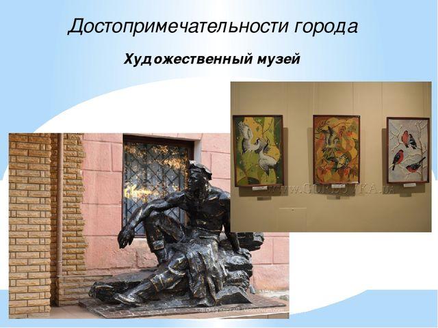Достопримечательности города Художественный музей