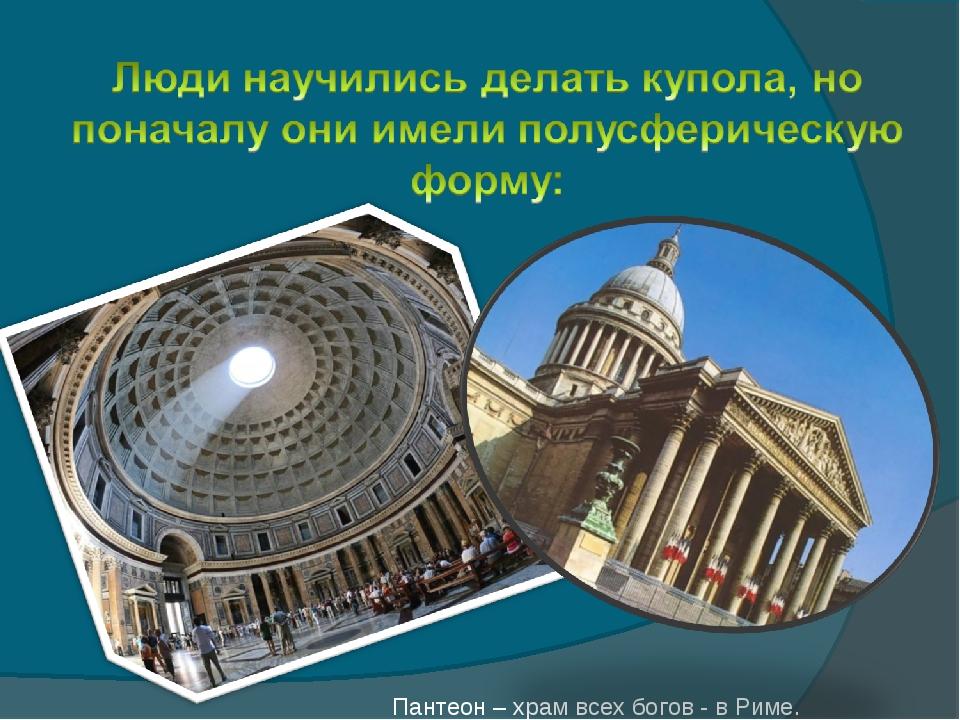 Пантеон – храм всех богов - в Риме.