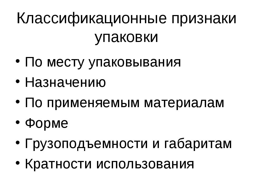 Классификационные признаки упаковки По месту упаковывания Назначению По приме...