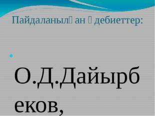 Пайдаланылған әдебиеттер: О.Д.Дайырбеков, Б.Е.Алтынбеков, Б.К.Торғауытов, У.И