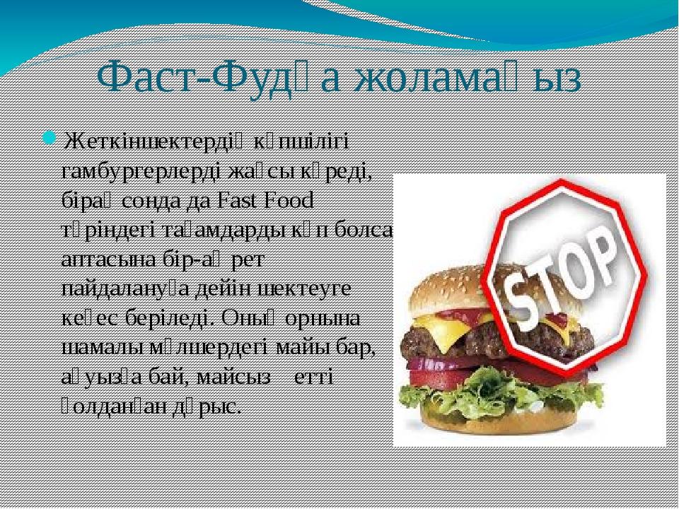 Фаст-Фудқа жоламаңыз Жеткіншектердің көпшілігі гамбургерлерді жақсы көреді, б...