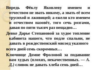 Впредь Фёклу Яковлеву именем и отчеством не звать никому, а звать её всем тру