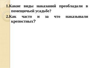 1.Какие виды наказаний преобладали в помещичьей усадьбе? 2.Как часто и за что
