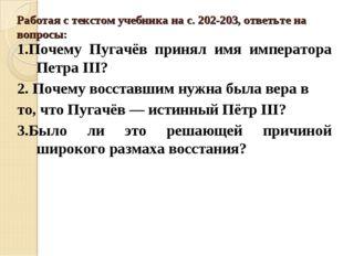 Работая с текстом учебника на с. 202-203, ответьте на вопросы: 1.Почему Пугач