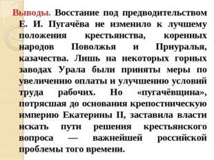Выводы. Восстание под предводительством Е. И. Пугачёва не изменило к лучшему