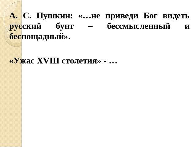 А. С. Пушкин: «…не приведи Бог видеть русский бунт – бессмысленный и беспощад...