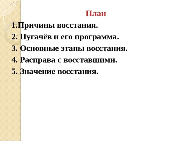План 1.Причины восстания. 2. Пугачёв и его программа. 3. Основные этапы восст...