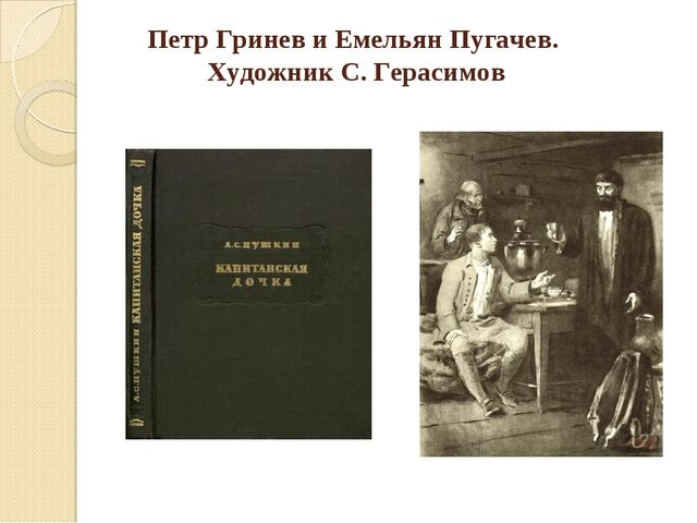 Петр Гринев и Емельян Пугачев. Художник С. Герасимов