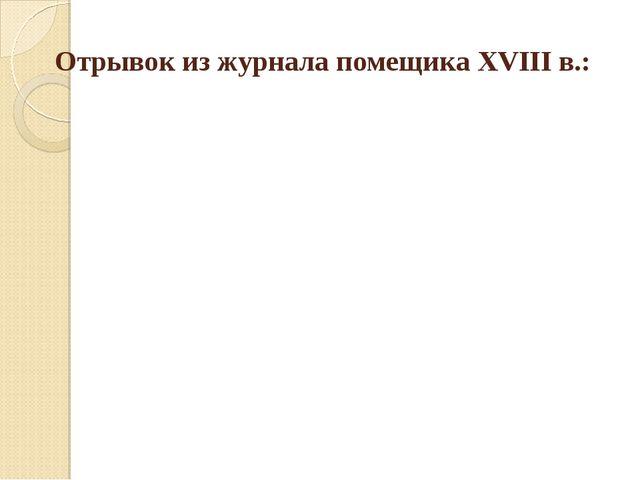 Отрывок из журнала помещика XVIII в.: