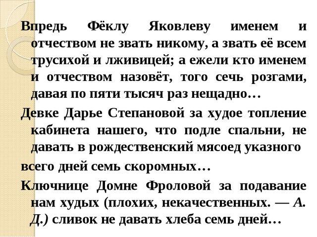 Впредь Фёклу Яковлеву именем и отчеством не звать никому, а звать её всем тру...