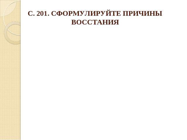 С. 201. СФОРМУЛИРУЙТЕ ПРИЧИНЫ ВОССТАНИЯ