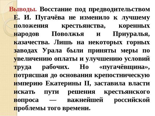 Выводы. Восстание под предводительством Е. И. Пугачёва не изменило к лучшему...