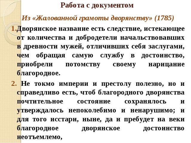 Работа с документом Из «Жалованной грамоты дворянству» (1785) 1.Дворянское на...
