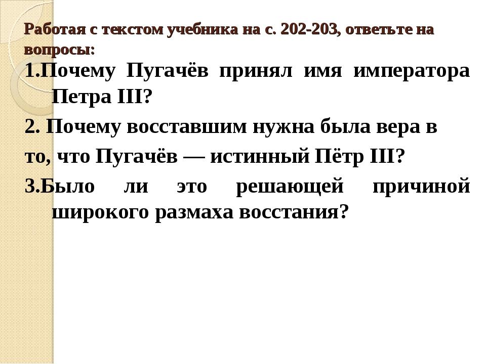 Работая с текстом учебника на с. 202-203, ответьте на вопросы: 1.Почему Пугач...