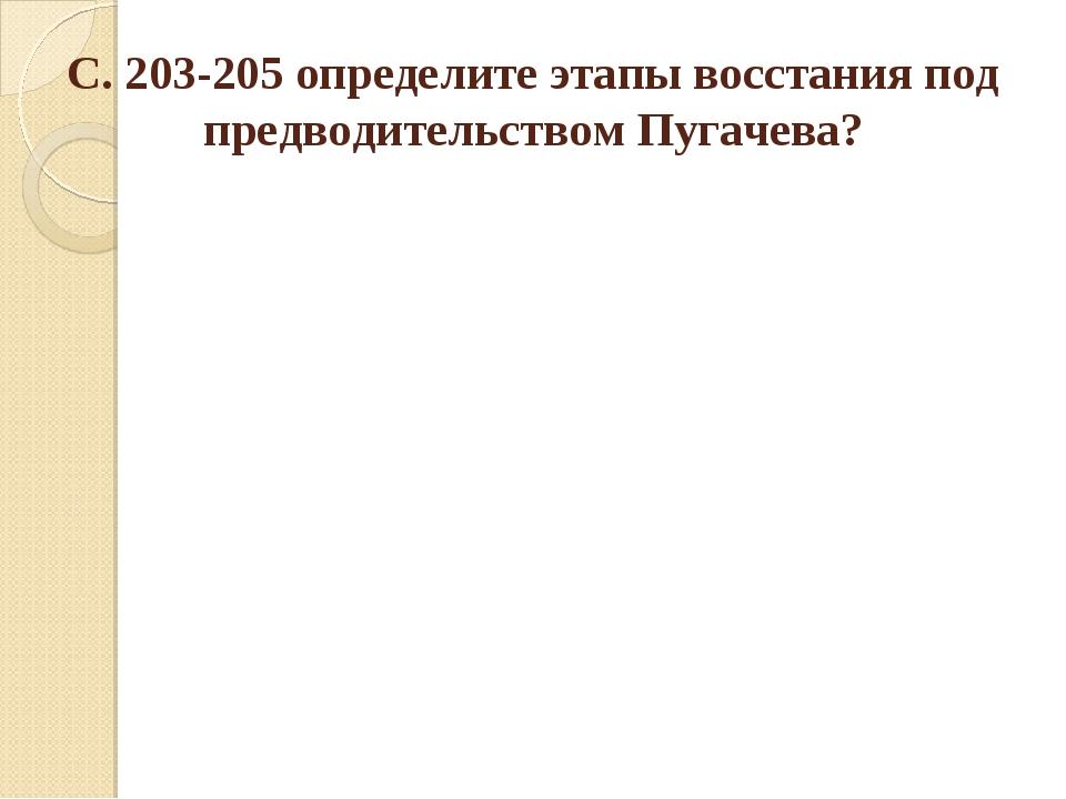 С. 203-205 определите этапы восстания под предводительством Пугачева?