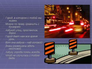 Город, в котором с тобой мы живем, Можно по праву сравнить с букварем. Азбуко