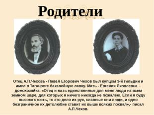 Родители Отец А.П.Чехова - Павел Егорович Чехов был купцом 3-й гильдии и име