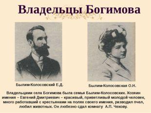 Владельцы Богимова Былим-Колосовский Е.Д. Былим-Колосовская О.Н. Владельцами