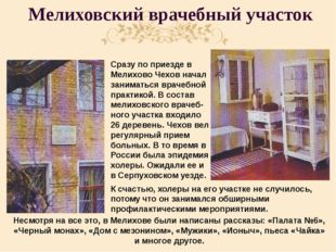 Мелиховский врачебный участок Сразу по приезде в Мелихово Чехов начал занимат