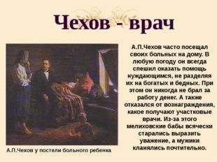 Чехов - врач А.П.Чехов у постели больного ребенка А.П.Чехов часто посещал сво