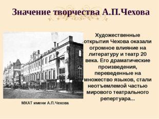 Значение творчества А.П.Чехова Художественные открытия Чехова оказали огромн