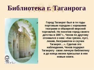 Библиотека г. Таганрога Город Таганрог был в те годы портовым городом с хоро
