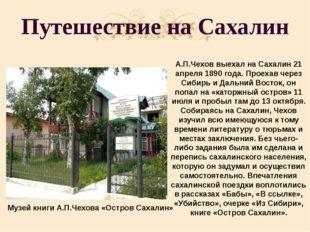 Путешествие на Сахалин Музей книги А.П.Чехова «Остров Сахалин» А.П.Чехов выех