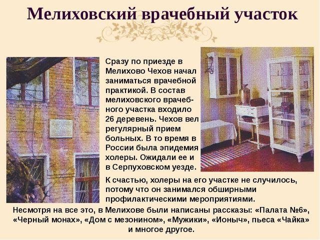Мелиховский врачебный участок Сразу по приезде в Мелихово Чехов начал занимат...