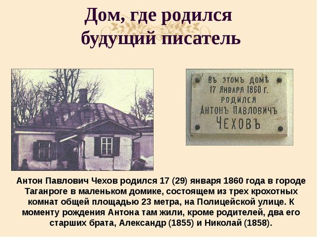 Дом, где родился будущий писатель Антон Павлович Чехов родился 17 (29) января...