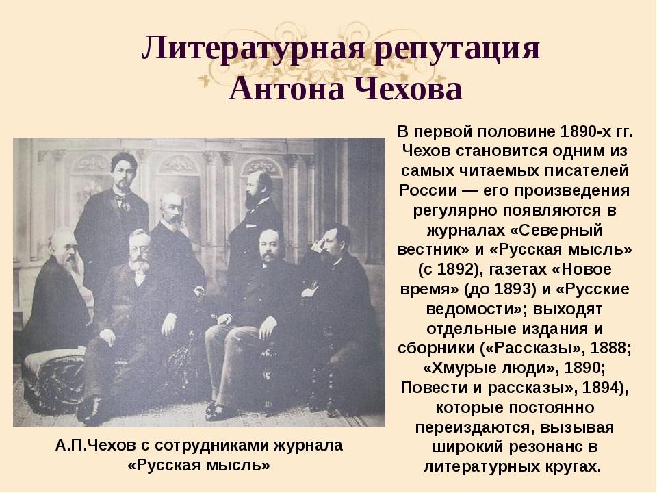 Литературная репутация Антона Чехова В первой половине 1890-х гг. Чехов стано...