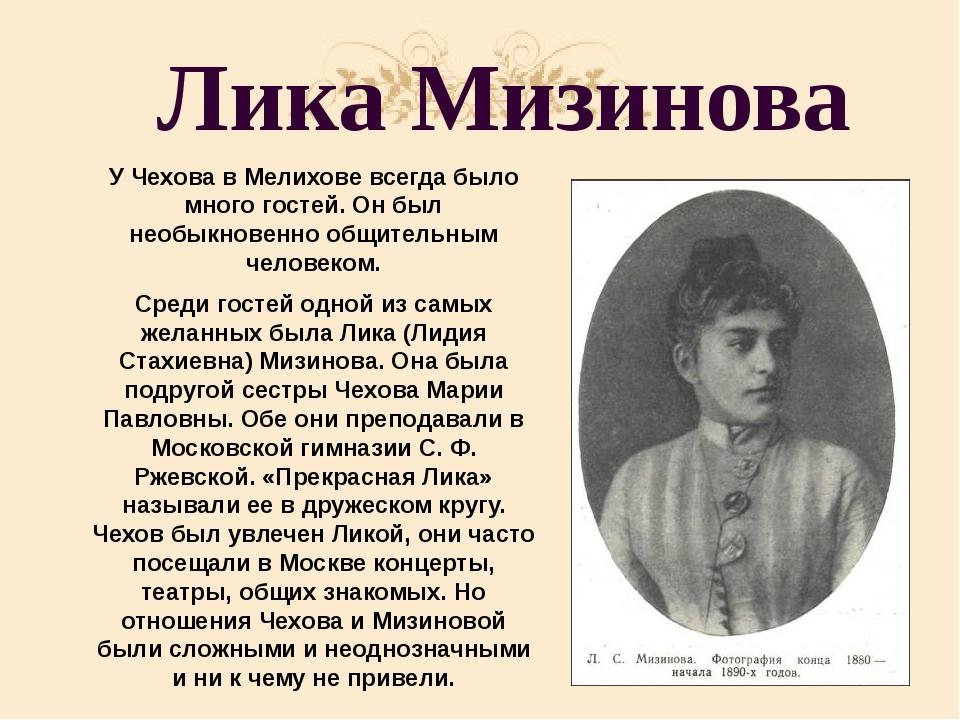 Лика Мизинова У Чехова в Мелихове всегда было много гостей. Он был необыкнове...