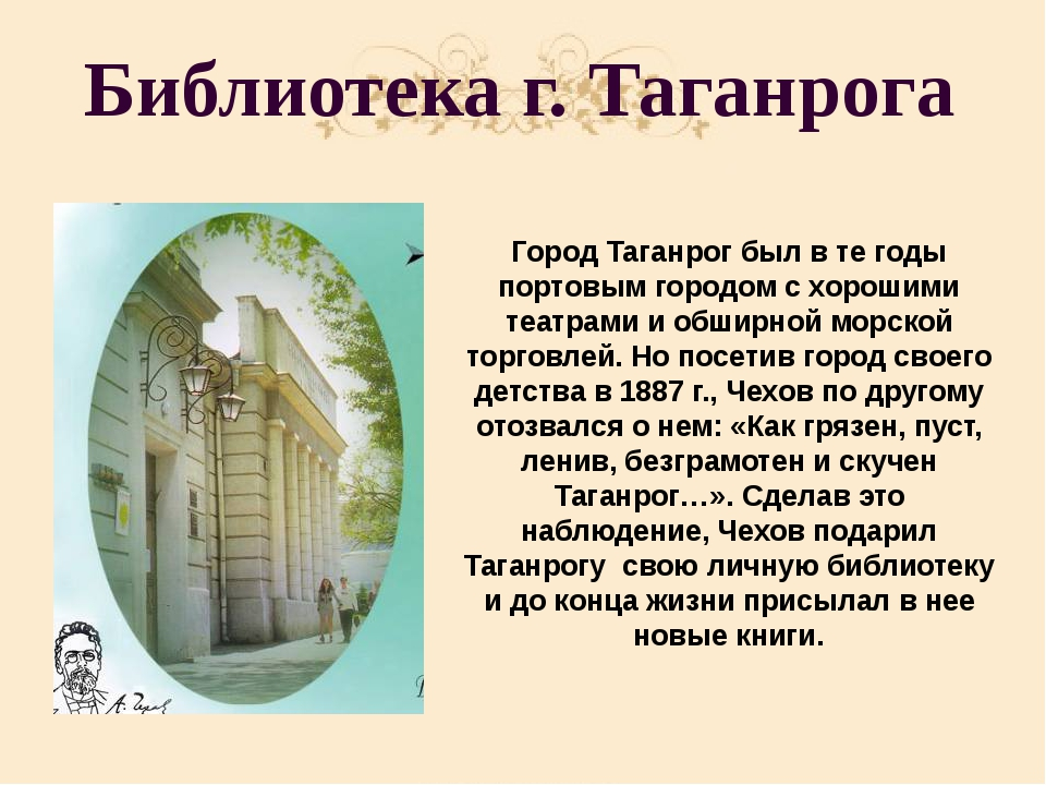 Библиотека г. Таганрога Город Таганрог был в те годы портовым городом с хоро...