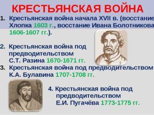 КРЕСТЬЯНСКАЯ ВОЙНА Крестьянская война начала XVII в. (восстание Хлопка 1603 г