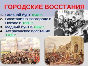ГОРОДСКИЕ ВОССТАНИЯ Соляной бунт 1648 г. Восстания в Новгороде и Пскове в 165