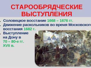 СТАРООБРЯДЧЕСКИЕ ВЫСТУПЛЕНИЯ Соловецкое восстание 1668 – 1676 гг. Движение ра