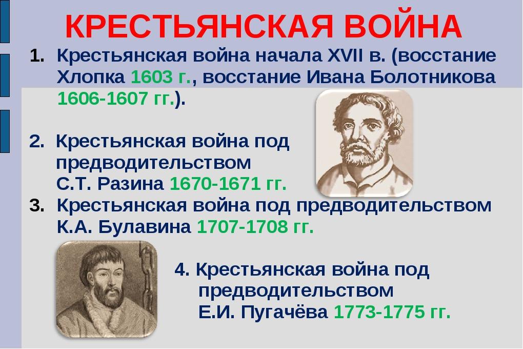 КРЕСТЬЯНСКАЯ ВОЙНА Крестьянская война начала XVII в. (восстание Хлопка 1603 г...