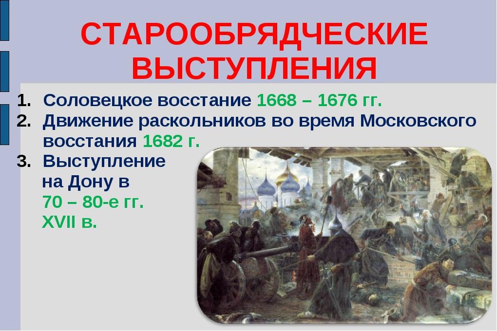 СТАРООБРЯДЧЕСКИЕ ВЫСТУПЛЕНИЯ Соловецкое восстание 1668 – 1676 гг. Движение ра...