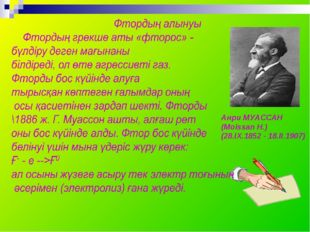 Анри МУАССАН (Moissan H.) (28.IX.1852 - 18.II.1907)