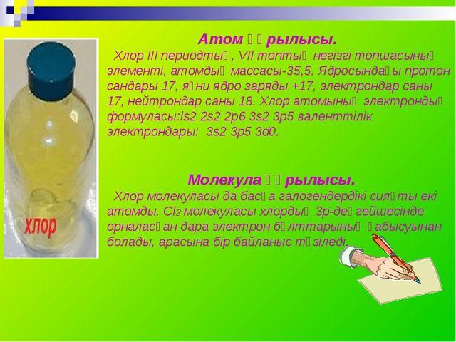 Атом құрылысы. Хлор III периодтың, VII топтың негізгі топшасының элементі, а...