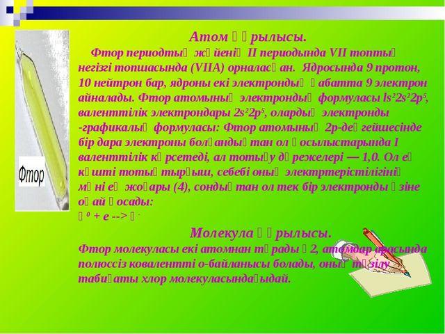 Атом құрылысы. Фтор периодтық жүйенің II периодында VII топтың негізгі топша...