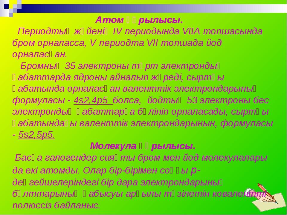 Атом құрылысы. Периодтық жүйенің IV периодында VIIA топшасында бром орналасс...