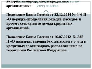 Основные нормативные документы по учету запасов Положение Банка России от 22.