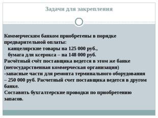 Задачи для закрепления Коммерческим банком приобретены в порядке предваритель