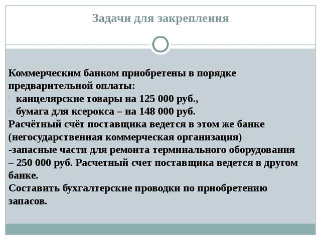 Задачи для закрепления Коммерческим банком приобретены в порядке предваритель...