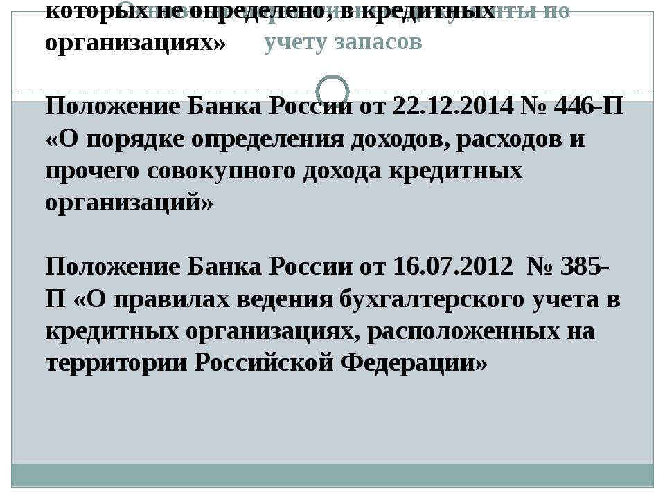 Основные нормативные документы по учету запасов Положение Банка России от 22....