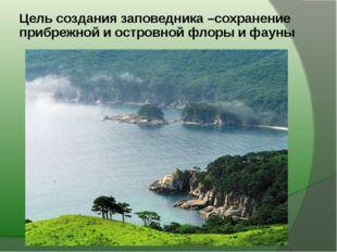 Цель создания заповедника –сохранение прибрежной и островной флоры и фауны